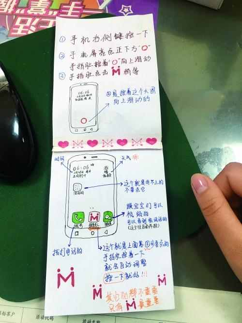 河南女大学生为85岁姥爷手绘智能手机操作图 超详细