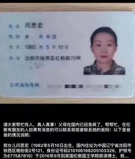 24小时内2名中国学生在英失联 使馆、警方已介入