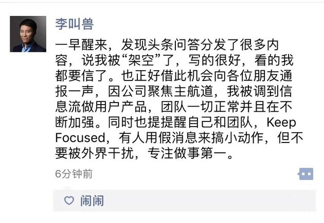 曝百度90后副总裁李叫兽被架空 回应:去信息流做产品