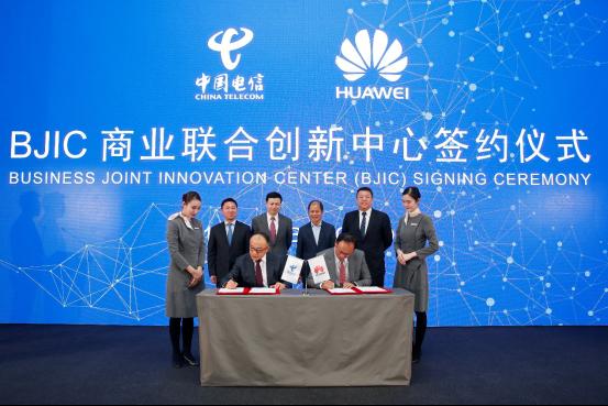创新合作模式 中国电信与华为成立商业联合创新中心