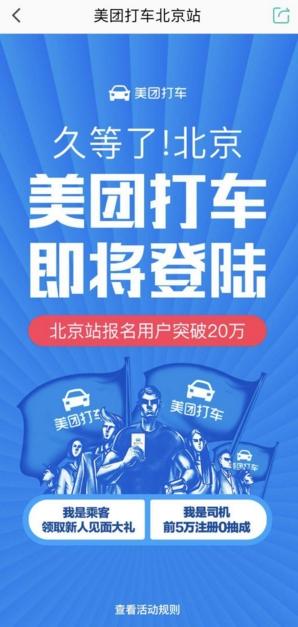 传美团打车将于两周后正式登录北京上海等7个城市