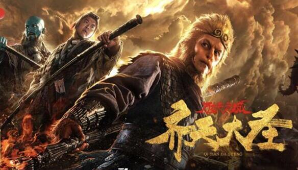 《齐天大圣·万妖之城》预告曝光 浩民子聪联手降魔