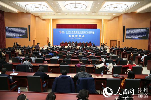 数化万物 智在融合 2018中国国际大数据产业博览会将于5月26日在贵州开幕