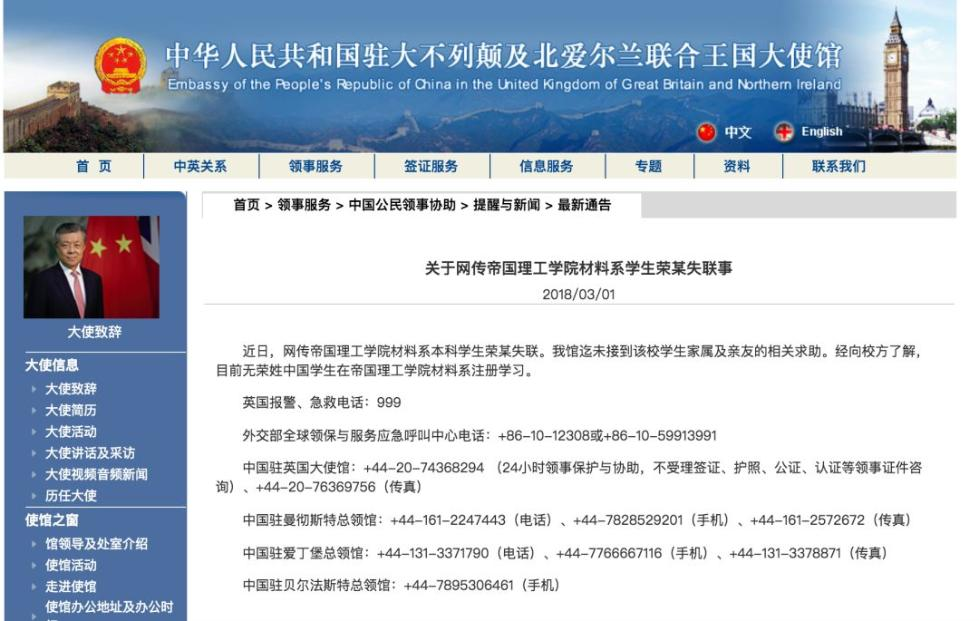 我使馆:另一名网传在英失联的中国女生查无此人