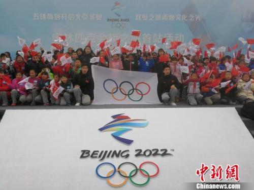 奥林匹克会旗抵2022冬奥雪上项目承办地张家口