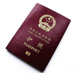 """俄媒:中国护照""""含金量""""再增 相关排名提升"""