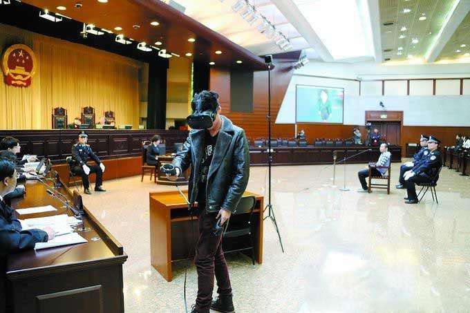 VR技术走进中国法庭 真实还原案发过程