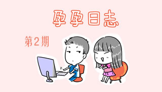 【超萌条漫】孕孕日志第2期