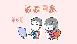【超萌条漫】孕孕日志第6期