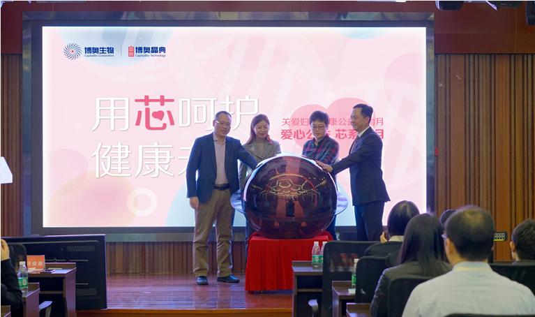 """用""""芯""""呵护健康未来——关爱妇幼健康公益活动月在京启动"""