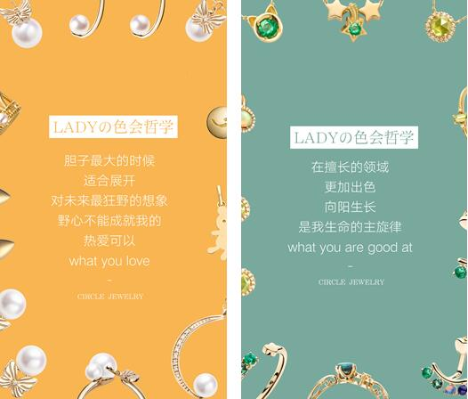 "CIRCLE珠宝女王节新品腔调上市 打造Lady的百变""色""会哲学"