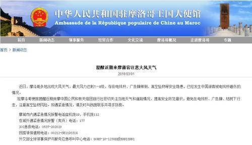 媒体:摩洛哥大风天气致中国游客受伤 中使馆:小心坠物