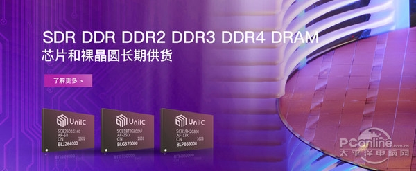 紫光DDR4内存真相反转:是韩国颗粒