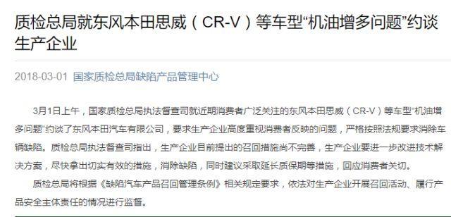 被质检总局约谈 东风本田紧急通知CRV1.5L停售
