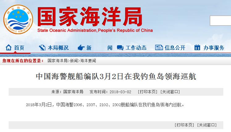 4艘中国海警船在钓鱼岛领海内巡航 日本无理警告