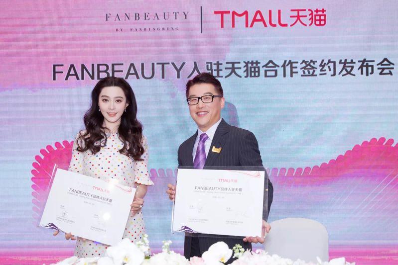 """做了两年""""功课""""  范冰冰在天猫开创美妆品牌FANBEAUTY"""
