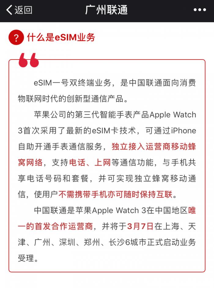 中国联通将于3月7日开通6城市eSIM业务