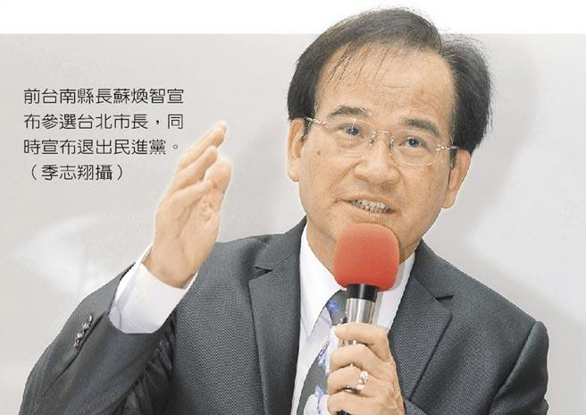 """""""立委""""苏焕智称蔡当局让人失望 退出加入27年的民进党"""
