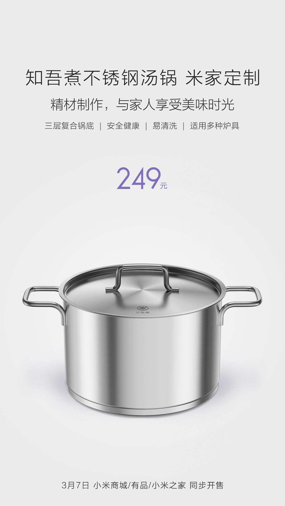 安全又健康 米家定制知吾煮不锈钢锅具发布