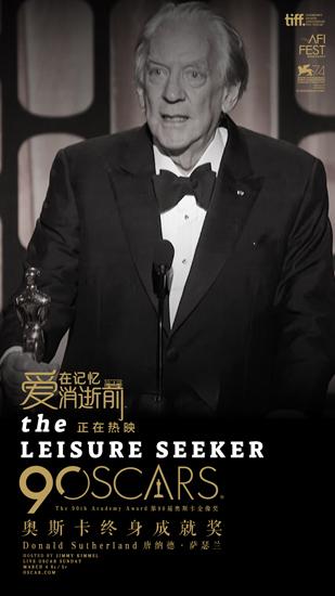 北京赛车投注平台官方:《爱在记忆消逝前》热映_奥斯卡终身成就奖得主