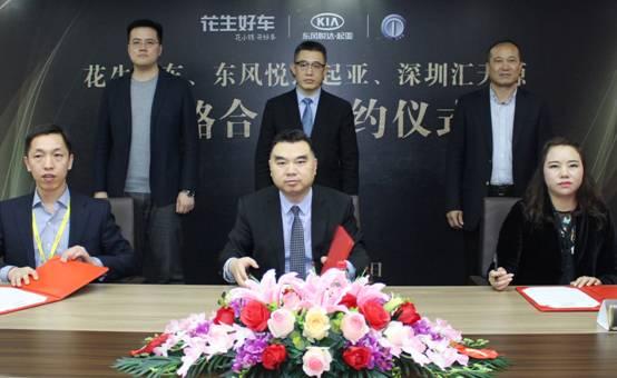 花生好车与东风悦达起亚、深圳汇天源达成战略合作 共推汽车行业消费升级