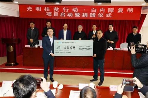 """""""光明扶贫行动·白内障复明""""项目启动 仪式在北京举行"""