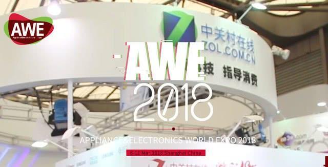 为什么今年AWE展会必须关注