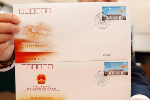 第十三届全国人民代表大会纪念邮票发行面值1.2元