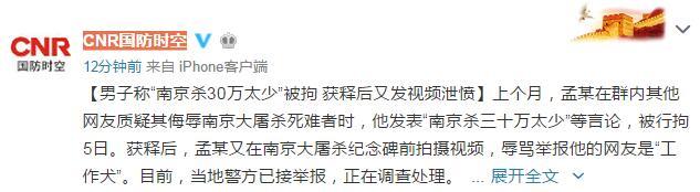 """男子称""""南京杀30万太少""""被拘获释后又发视频泄愤  当地警方正调查处理"""