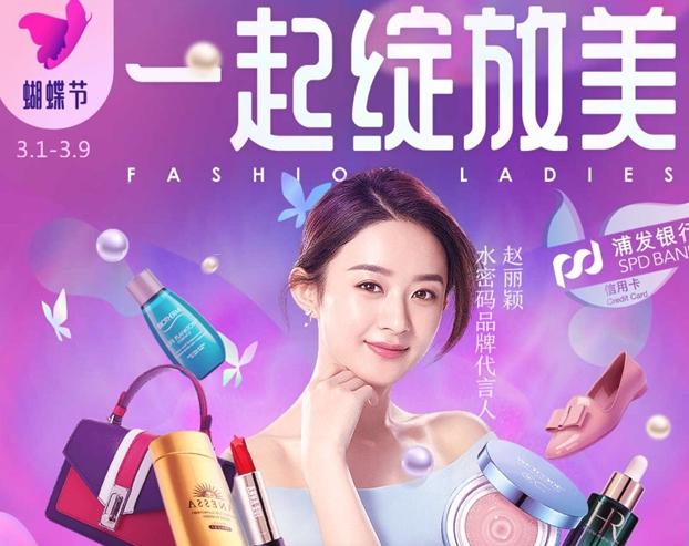 美妆业线上渗透率5年增长4倍 京东成首选平台