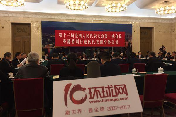 环球直击全国人大香港代表团全体会议
