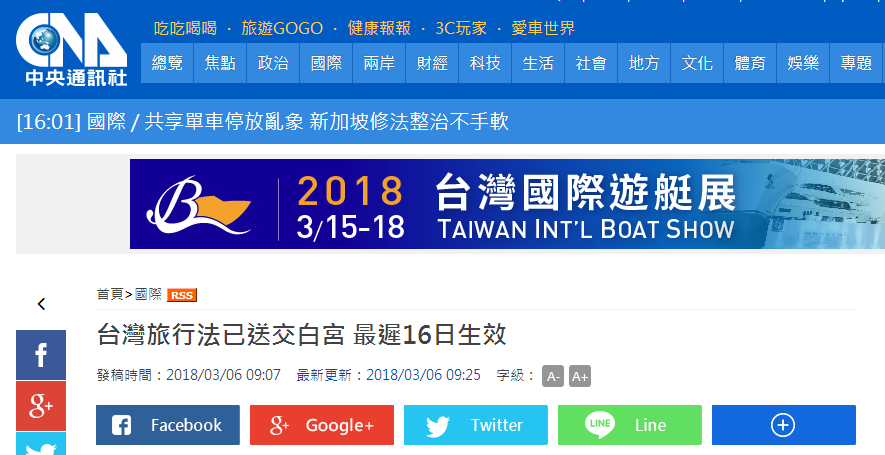 """""""台湾旅行法""""已交特朗普签字 台媒称:最迟16日生效"""