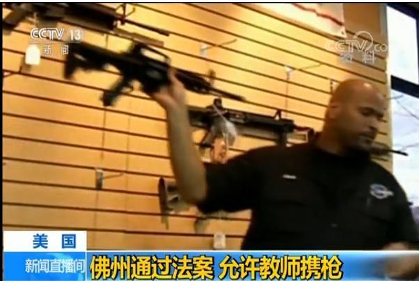 美国佛州通过法案 允许教师携枪