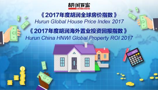 2017胡润全球房价指数:无锡领跑中国 全球排第二