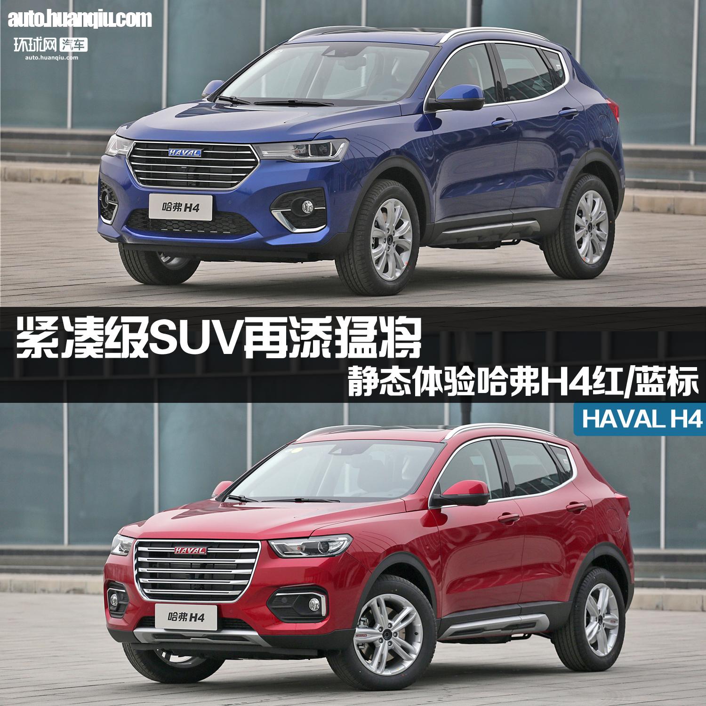 紧凑级SUV再添猛将 静态体验哈弗H4红/蓝标
