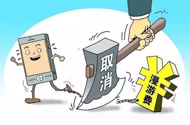 """敲定!工信部:今年7月1日前取消流量""""漫游""""费"""