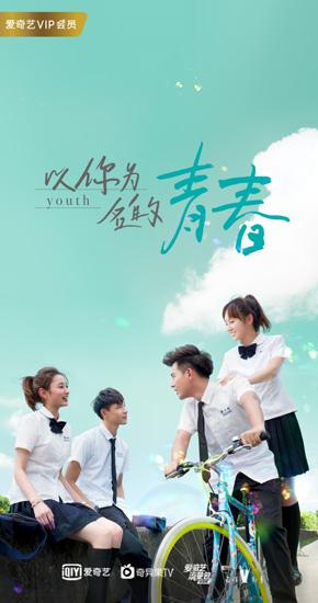 北京赛车技巧方法:五月天携《以你为名的青春》跨时代演绎最美青春