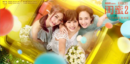 北京赛车冠军技巧:这部电影是女生节献给闺蜜的最好礼物