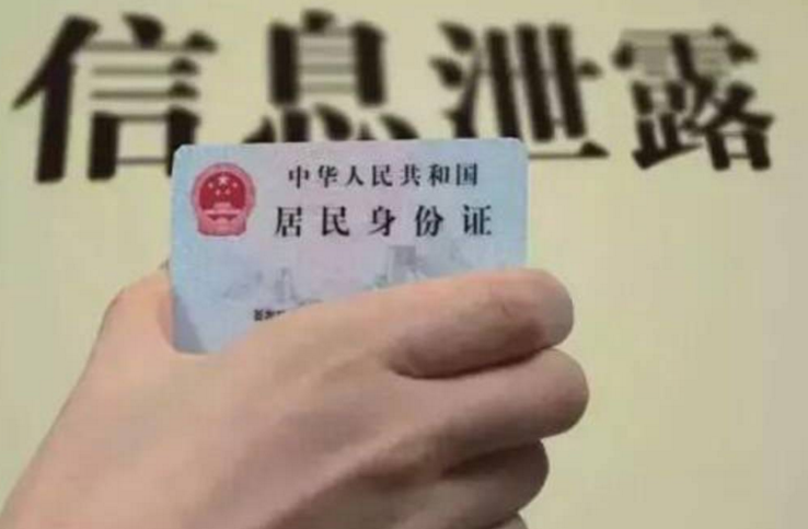北京市消协:九成用户认为APP过度采集个人信息