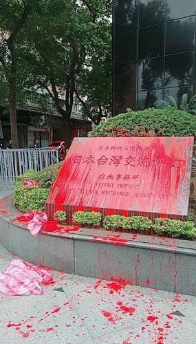 """台统促党向""""日本台湾交流协会""""泼红漆"""