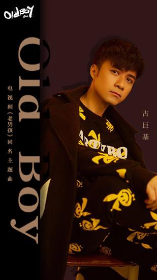 情歌王古巨基首支英文单曲《Old boy》今日发布