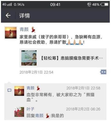 """轻松筹上演爱心接力 """"众筹""""熊猫血救助危重病人"""
