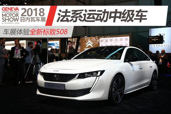 2018日内瓦车展:全新一代标致508解码