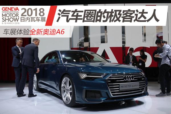 2018日内瓦车展:全新一代奥迪A6解码