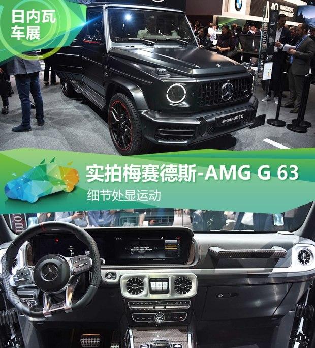 细节处显运动 实拍新梅赛德斯-AMG G 63