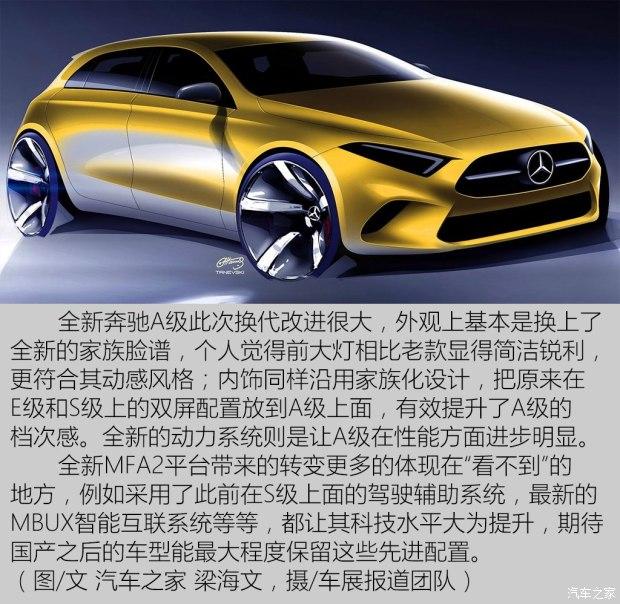 奔驰(进口) 奔驰A级 2018款 基本型