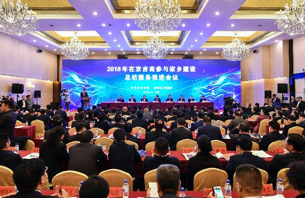 2017北京吉林企业商会为家乡招商引资786.5亿