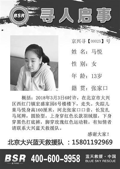 13岁女孩和母亲吵架之后离家 至今已失联四天