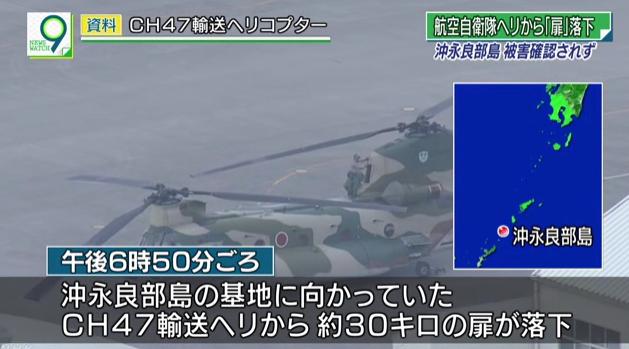 惊险!日本自卫队直升机30公斤机门从天而降