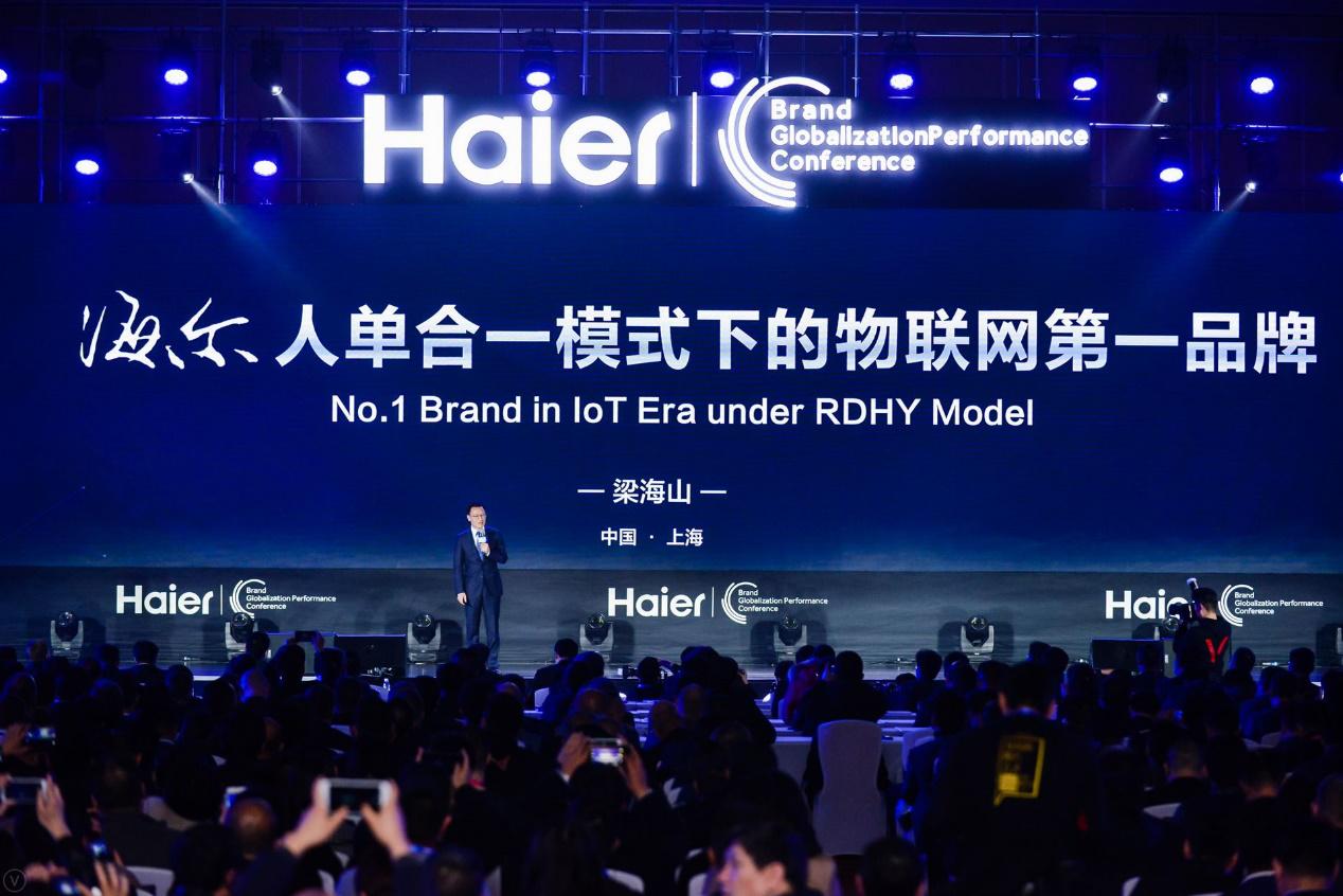 海尔展示6大品牌全球成果 夯实家电领域领袖地位